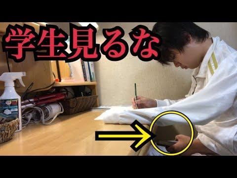 【悪用禁止】授業中バレずにスマホを触る方法