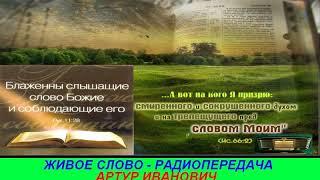 Живое Слово 011 Радиопередача Артур Иванович