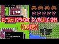FC版ドラクエ2の思い出【12選】(ドラクエch. No.289)DragonQuest