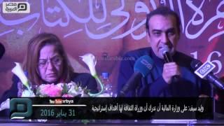 مصر العربية   وليد سيف: على وزارة المالية أن تدرك أن وزراة الثقافة لها أهداف إستراتيجية