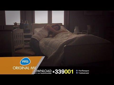 กล่อมแม่ : ปาน ธนพร [Official MV]