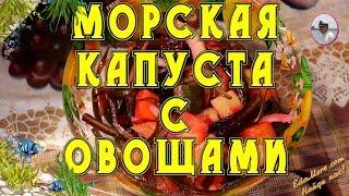 Салат из морской капусты рецепт. Морская капуста с овощами видео от Petr de Cril'on