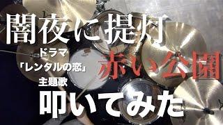 闇夜に提灯/赤い公園 水曜ドラマ「レンタルの恋」主題歌 ワンコーラスを...