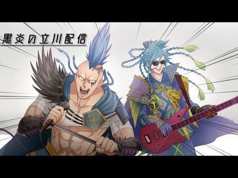 【三国志大戦】黒炎の立川配信 39