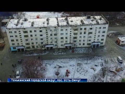 В Усть-Омчуге проведут капитальный ремонт многоквартирных домов
