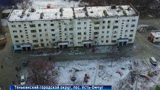 В Усть Омчуге проведут капитальный ремонт многоквартирных домов