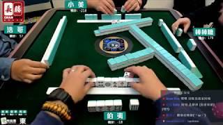 [遊戲BOY] 伯夷半夜DADODA最新賽事即將公布打麻將(每周六固定直播)20190323 thumbnail