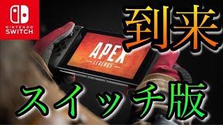 【APEX LEGENDS】Switch版がリリースされる件について【スイッチ版エーペックス】