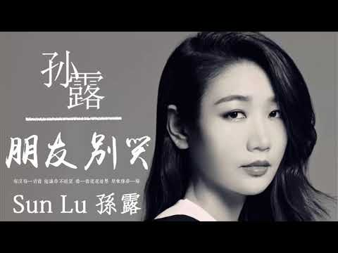 Sun Lu 孫露 - 孫露 2018 - Sun Lu Songs 2018  - 孫露精選歌曲 - 為什麼就是不愛我