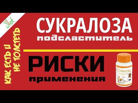 подсластитель СУКРАЛОЗА (спленда, Splenda): применение, польза, вред