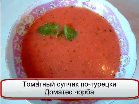 Томатный суп - видео рецепт