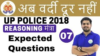 10 PM - UP Police Reasoning by Hitesh Sir | Expected Questions | अब वर्दी दूर नहीं | Day #07