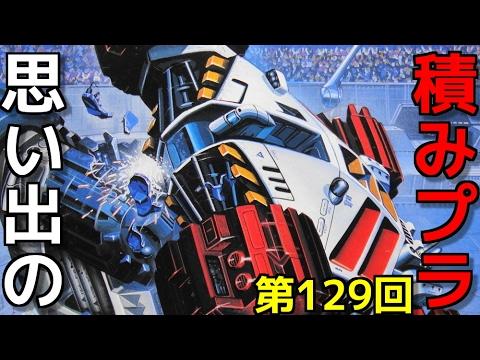 129 バトル4WDシリーズ No.1 1/72 VGA(ベガ)  『東京マルイ バトル4WDシリーズ』