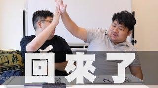 """兄弟默契大考驗!原來國動想跟""""她""""做那件事!?【滑挑戰#60】"""