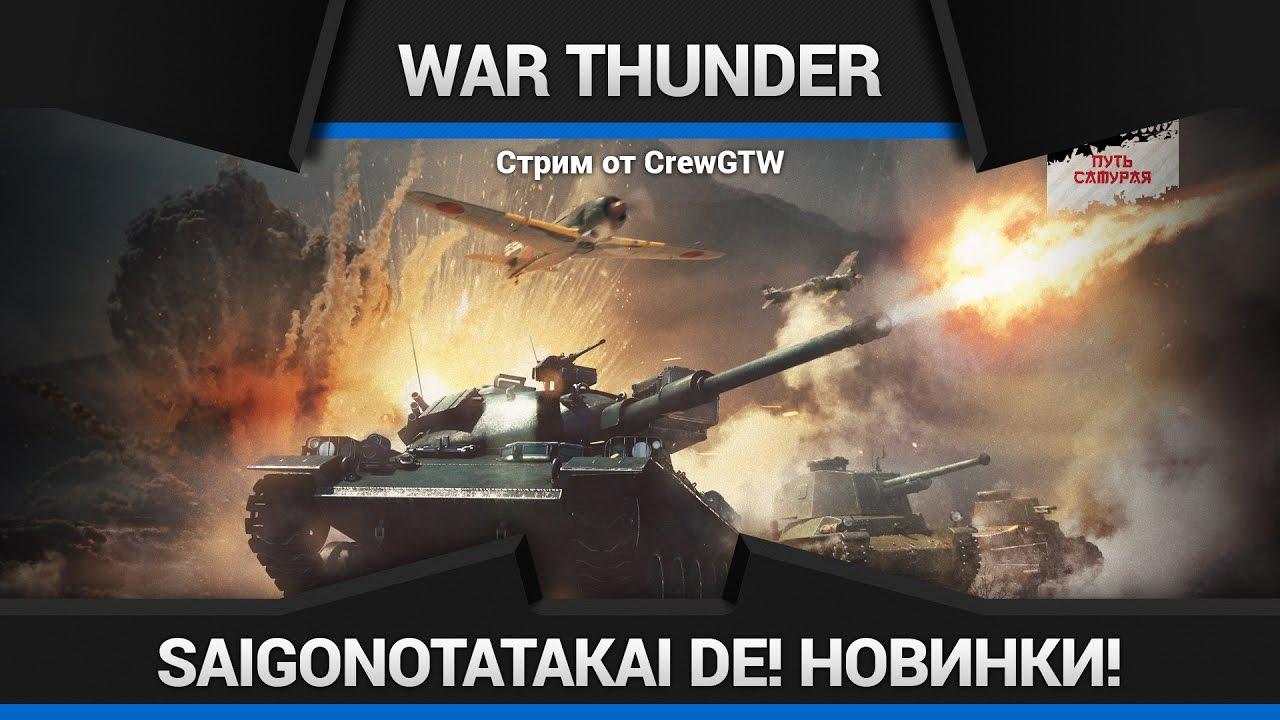 япония war thunder