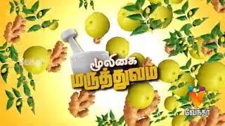 Mooligai Maruthuvam Putham Puthu Kaalai – Vendhar tv Show