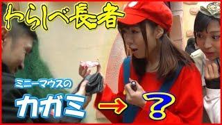 渋谷でわらしべ長者企画、4回目! 今回はマリオの仮装をした軽辺るかが...