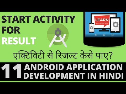 #Android App Development Tutorial In Hindi-11-Start Activity For Result-Learn With Milind-हिंदी