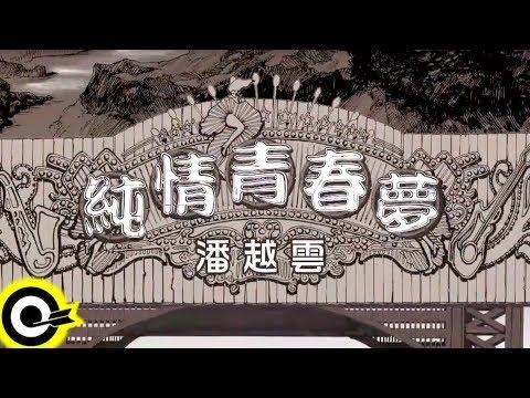 潘越雲-純情青春夢 (官方完整版Comix)(HD)