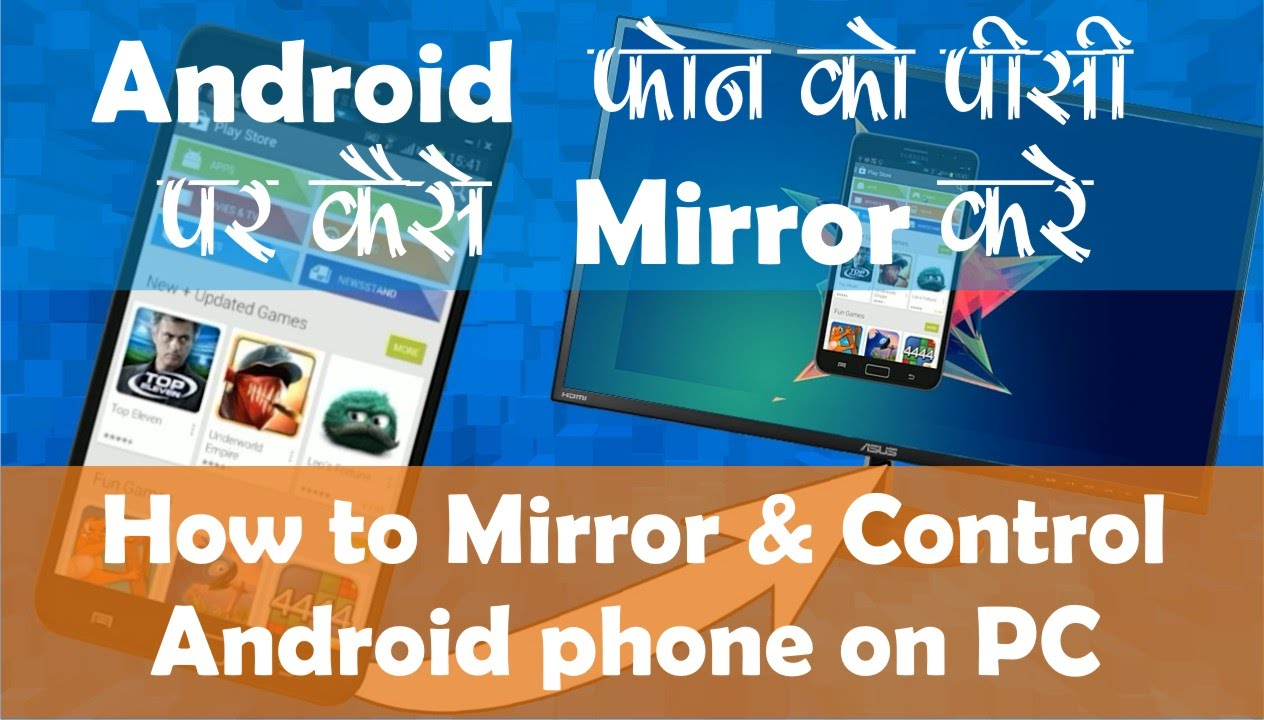 How to mirror android screen to pc no root wifi usb for Mirror your android screen to a pc