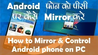 How to Mirror  Android Screen To PC | No Root | Wifi | USB