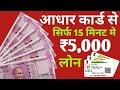 Get instant 5000 Personal Loan//Without paperwork loan//Easy Aadhar loan apply online in india