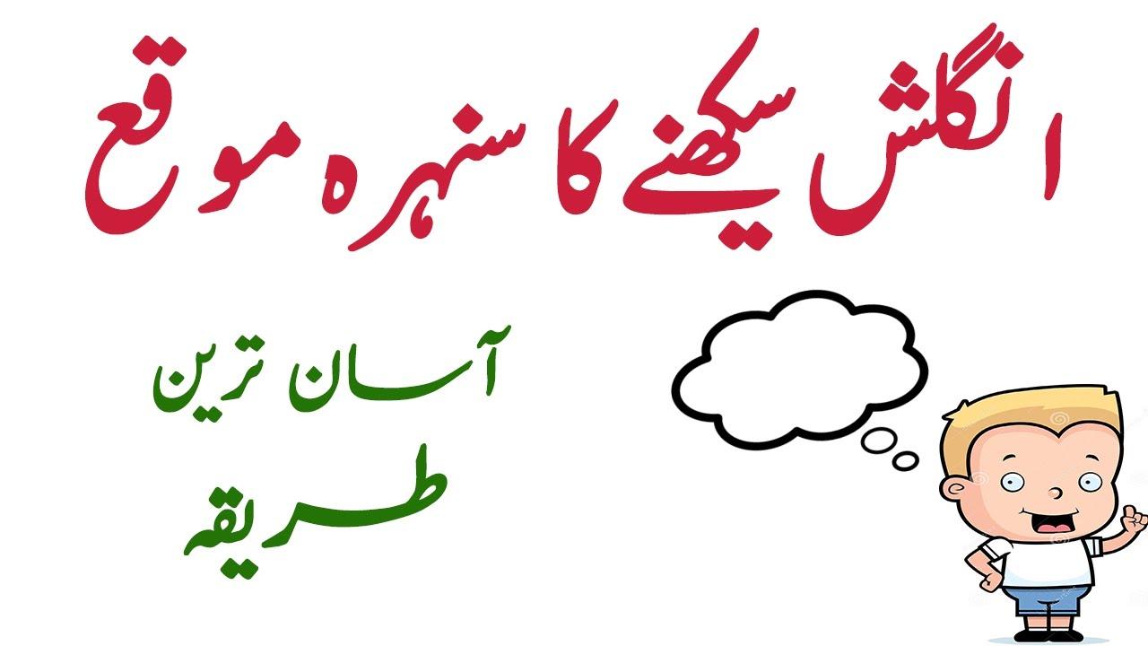Dictionary pdf urdu format english