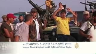 مسلحو تنظيم الدولة يسيطرون على مدينة سرت