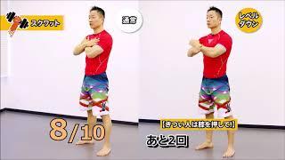 新型コロナウイルス対策などで運動不足を感じている方も多いものと思います。環境省では、NHK「みんなで筋肉体操」の筋肉指導を務め、環境省...