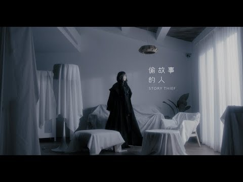 AMEI張惠妹 [ STORY THIEF 偷故事的人 ] Official Music Video
