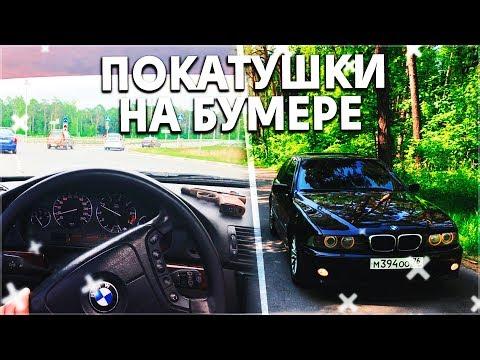 ПОКАТУШКИ НА БУМЕРЕ! BMW E39 DRIFT! Гонки по Городу