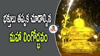 భక్తులు తప్పక చూడాల్సిన మహా లింగోద్భవం | Koti Deeposthavam 2018 | NTR Stadium | Vanitha TV