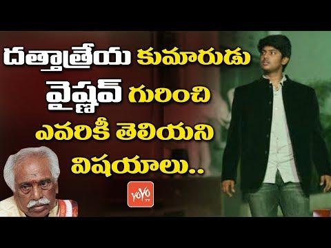 Unknown Facts About Dattatreya's Son Vaishnav Bandaru | BJP MP Bandaru Dattatreya | YOYO TV Channel