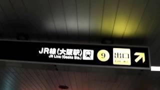 [乗り換え] 地下鉄御堂筋線 梅田 から JR大阪へ 最短距離2分