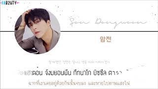 [karaoke/thaisub] son dongwoon (손동운) - 암전 (a dark change)