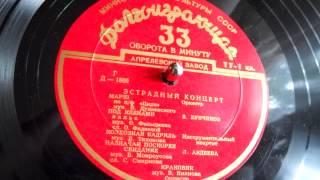 """Исаак Дунаевский - Марш (музыка из фильма """"Цирк"""") - 1956"""
