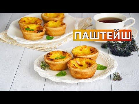 ЗНАМЕНИТЫЙ заварной крем из Португалии! 🍰 Готовится за минуты УЛЕТНОЕ пирожное ПАШТЕЙШ с кремом