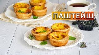 ЗНАМЕНИТЫЙ заварной крем из Португалии Готовится за минуты УЛЕТНОЕ пирожное ПАШТЕЙШ с кремом