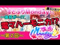 【神回】○マハーモニカのコーナーがヤバすぎるWWW【すとぷりMonday!!ラジオ第2回】