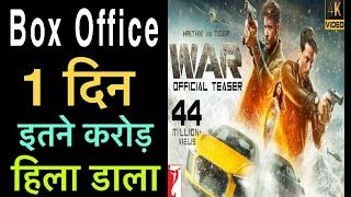War Movie Box Office Collection | Hrithik Roshan, Tiger Shroff