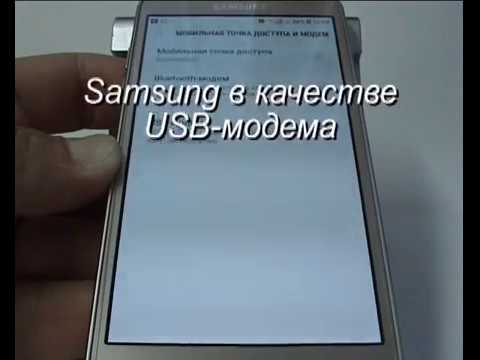 Samsung в качестве USB-модема