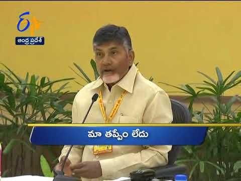 Andhra Pradesh   17th March 2018   Ghantaravam   3 PM   News Headlines