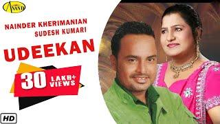 Nainder Kherimanian l Sudesh Kumari   Udeekan   New Punjabi Song 2018   Anand Music