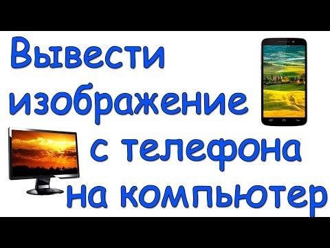 Как вывести видео с телефона на компьютер через usb