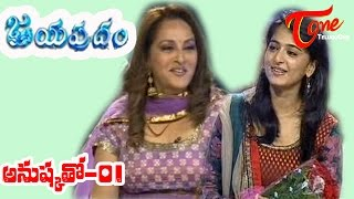 Jayapradam with - Anushka - Part 01