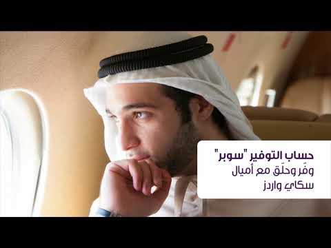 Emirates Islamic Branch Video