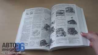 видео Книга двигатели Isuzu