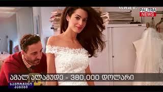 ყველაზე ძვირადღირებული საქორწინო კაბები, რომლებმაც მსოფლიო აალაპარაკეს