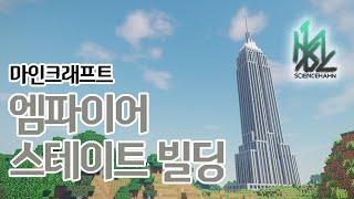 [마인크래프트] 엠파이어 스테이트 빌딩