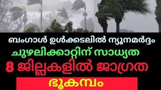 ചുഴലിക്കാറ്റിന് സാധ്യത | kerala weather news